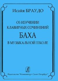 Об изучении клавирных сочинений Баха в ДМШ